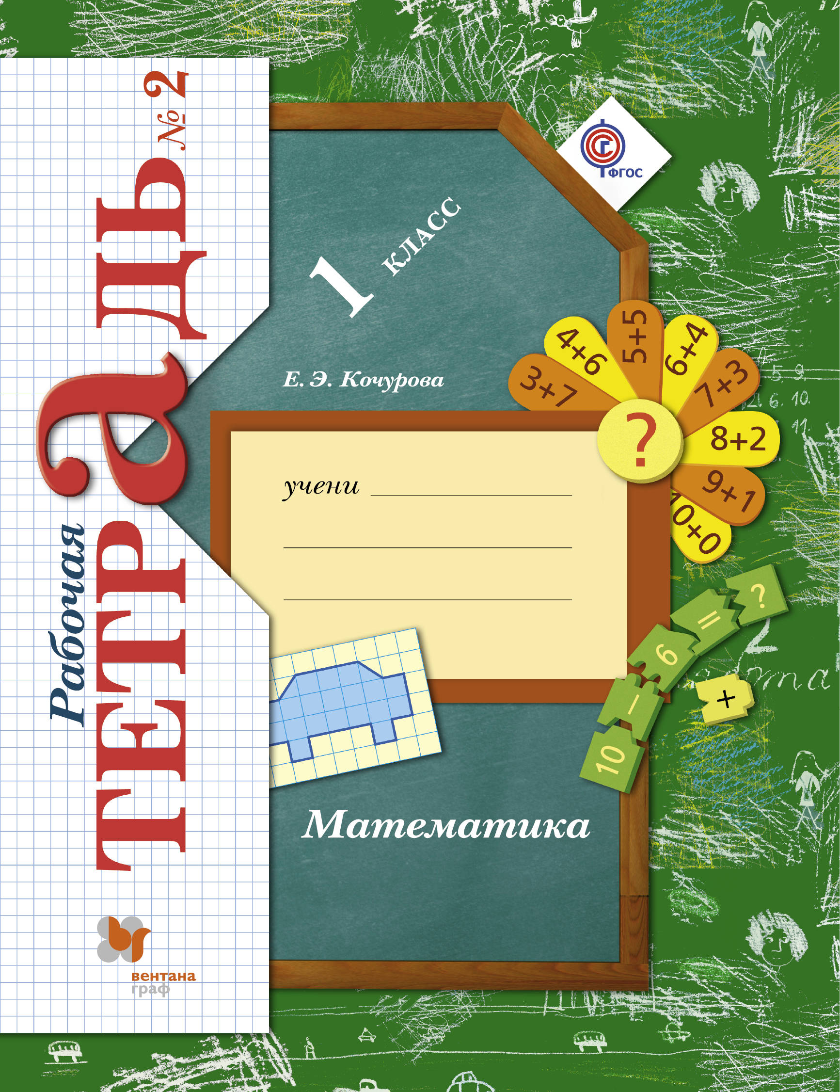 Е. А. Кочурова Математика. 1класс. Рабочая тетрадь №2 минаева с зяблова е математика 2 класс рабочая тетрадь 2