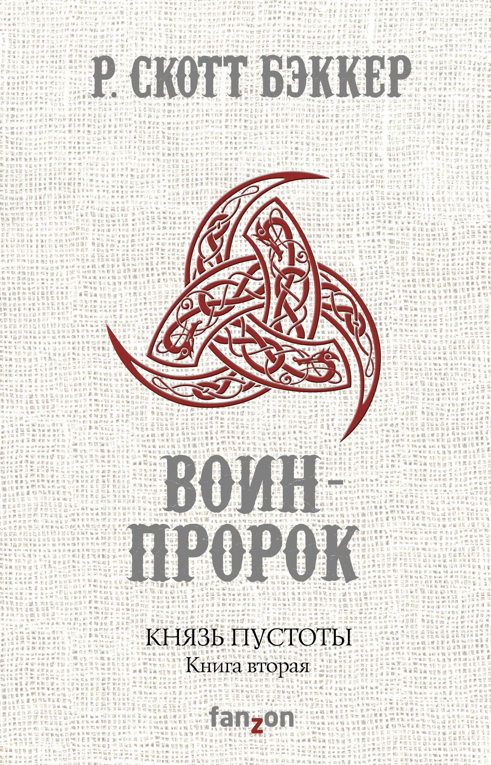 Р. Скотт Бэккер Князь Пустоты. Книга 2. Воин-Пророк р скотт бэккер князь пустоты книга 2 воин пророк