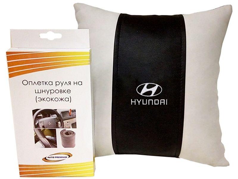 Подарочный набор автомобилисту Auto Premium Hyundai, 2 предмета67709Лаконичный подарок любому автолюбителю. Подушка в салон автомобиля с индивидуальной вышивкой добавит комфорта при поездке в автомобиле, а оплетка для перетяжки руля позволит сохранить руль от преждевременного истирания. Износоустойчивые материалы надолго обеспечат презентабельный внешний вид любого изделия.