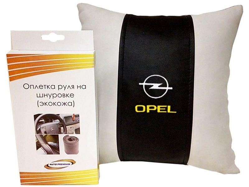 Подарочный набор автомобилисту Auto Premium Opel, 2 предмета67711Лаконичный подарок любому автолюбителю. Подушка в салон автомобиля с индивидуальной вышивкой добавит комфорта при поездке в автомобиле, а оплетка для перетяжки руля позволит сохранить руль от преждевременного истирания. Износоустойчивые материалы надолго обеспечат презентабельный внешний вид любого изделия.