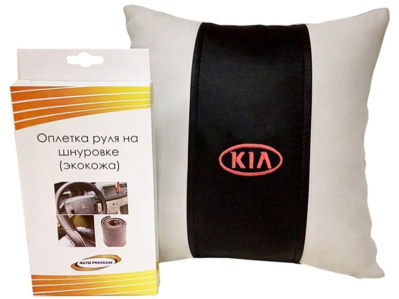 Подарочный набор автомобилисту Auto Premium Kia, 2 предмета67715Подарочный набор Auto Premium - отличный подарок любому автолюбителю. Подушка в салон автомобиля с индивидуальной вышивкой добавит комфорта при поездке в автомобиле, а оплетка для перетяжки руля позволит сохранить руль от преждевременного истирания. Износоустойчивые материалы надолго обеспечат презентабельный внешний вид любого изделия.