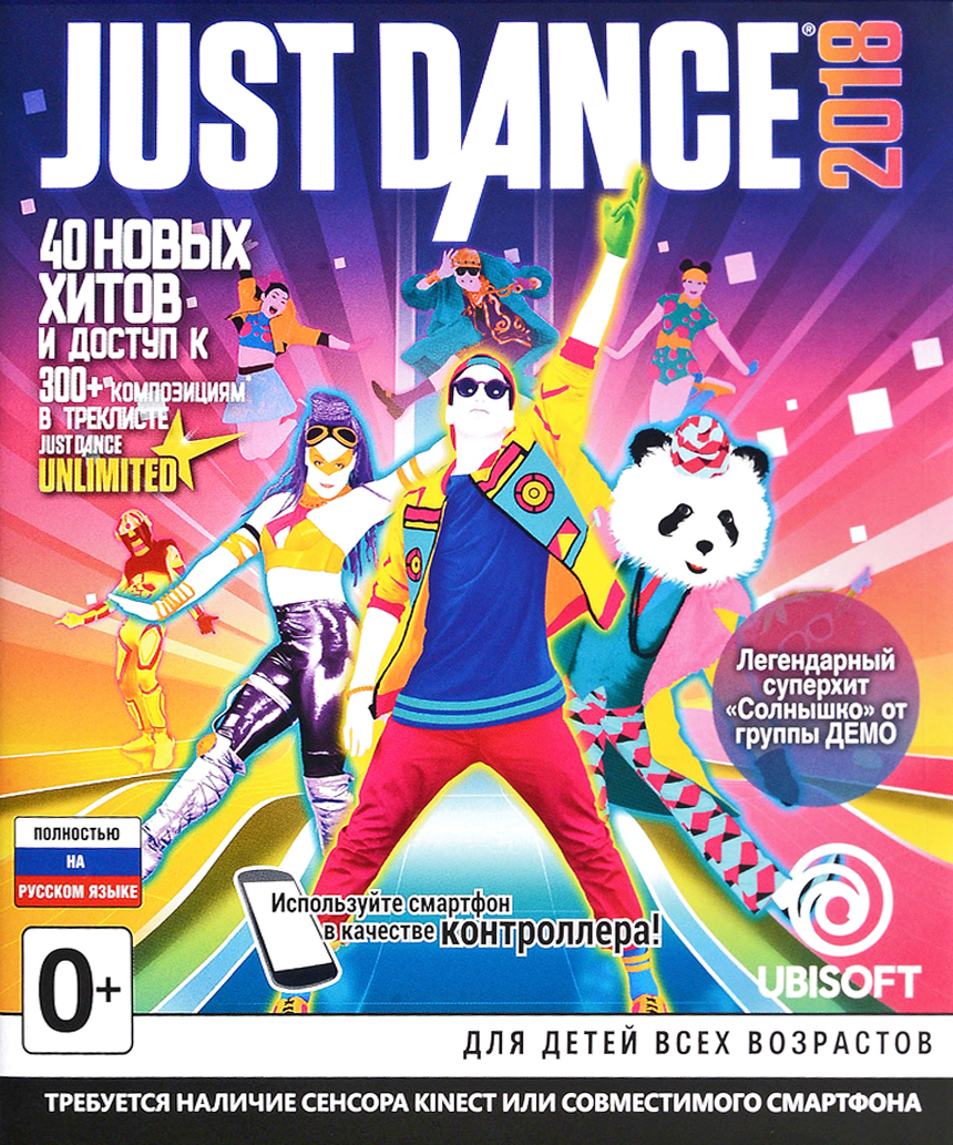Just Dance 2018 (Xbox One) видеоигра для ps4 just dance 2018