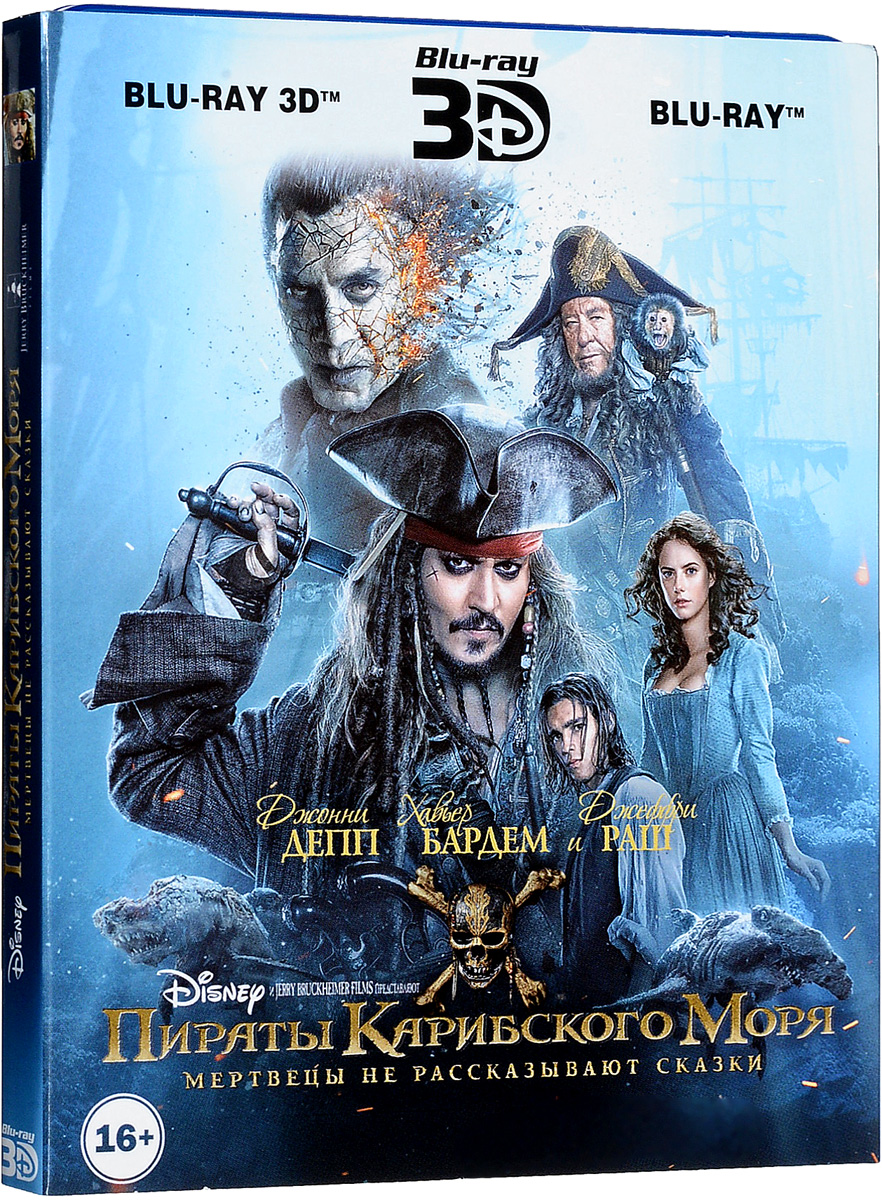 Пираты Карибского моря: Мертвецы не рассказывают сказки 3D и 2D (2 Blu-ray) старикам тут не место blu ray