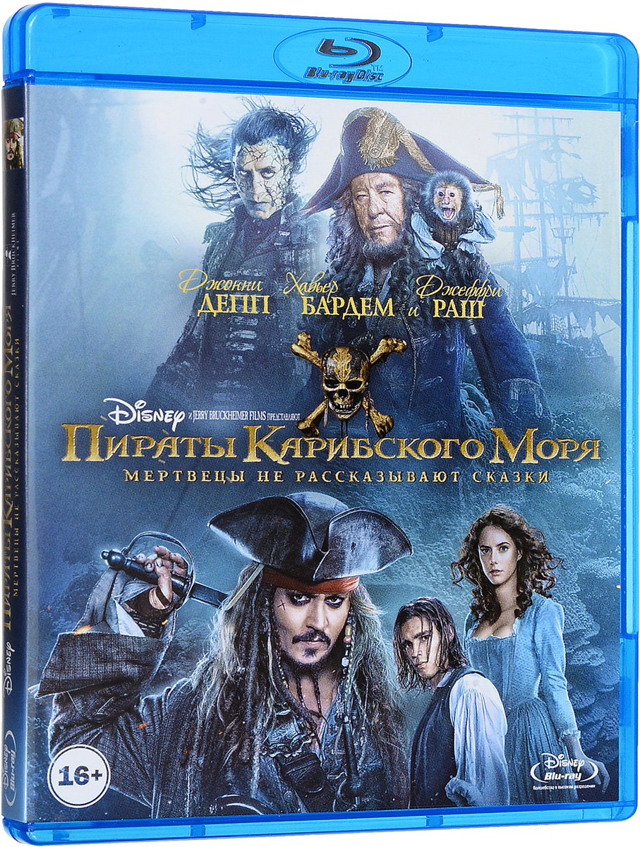Пираты Карибского моря: Мертвецы не рассказывают сказки (Blu-ray) фигурки игрушки playmobil друзья пираты карибского моря