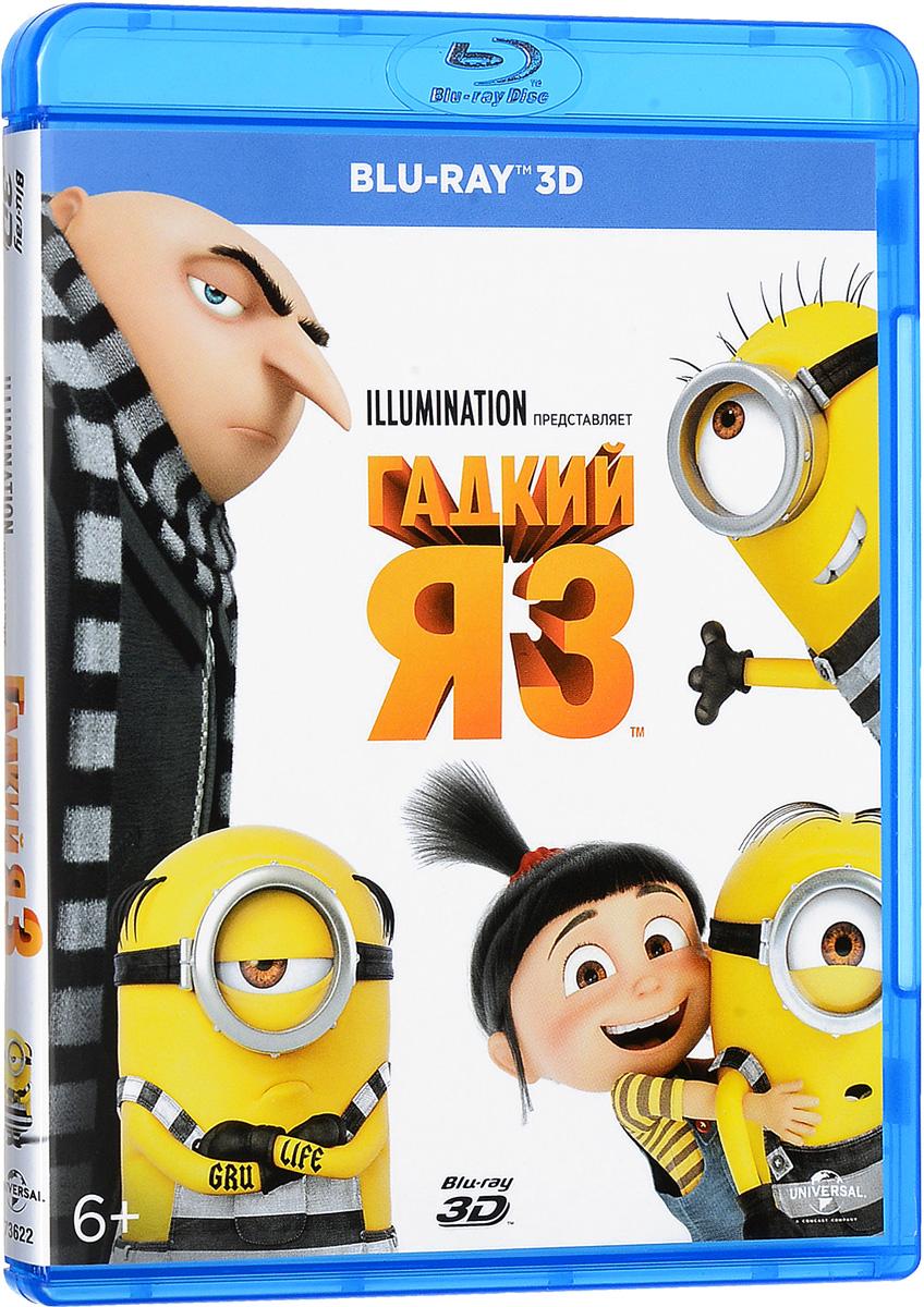 Гадкий Я 3 3D (Blu-ray) гадкий я 2 3d blu ray