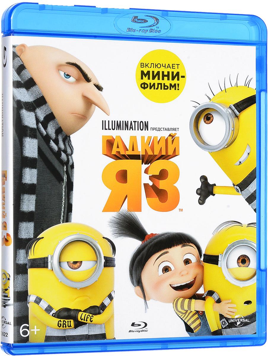 Гадкий Я 3 (Blu-ray) гадкий я 2 3d blu ray