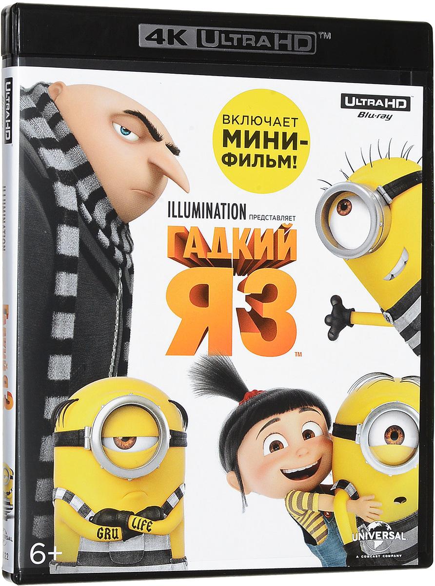 Гадкий Я 3 (4K UHD Blu-ray) гадкий я 2 3d blu ray