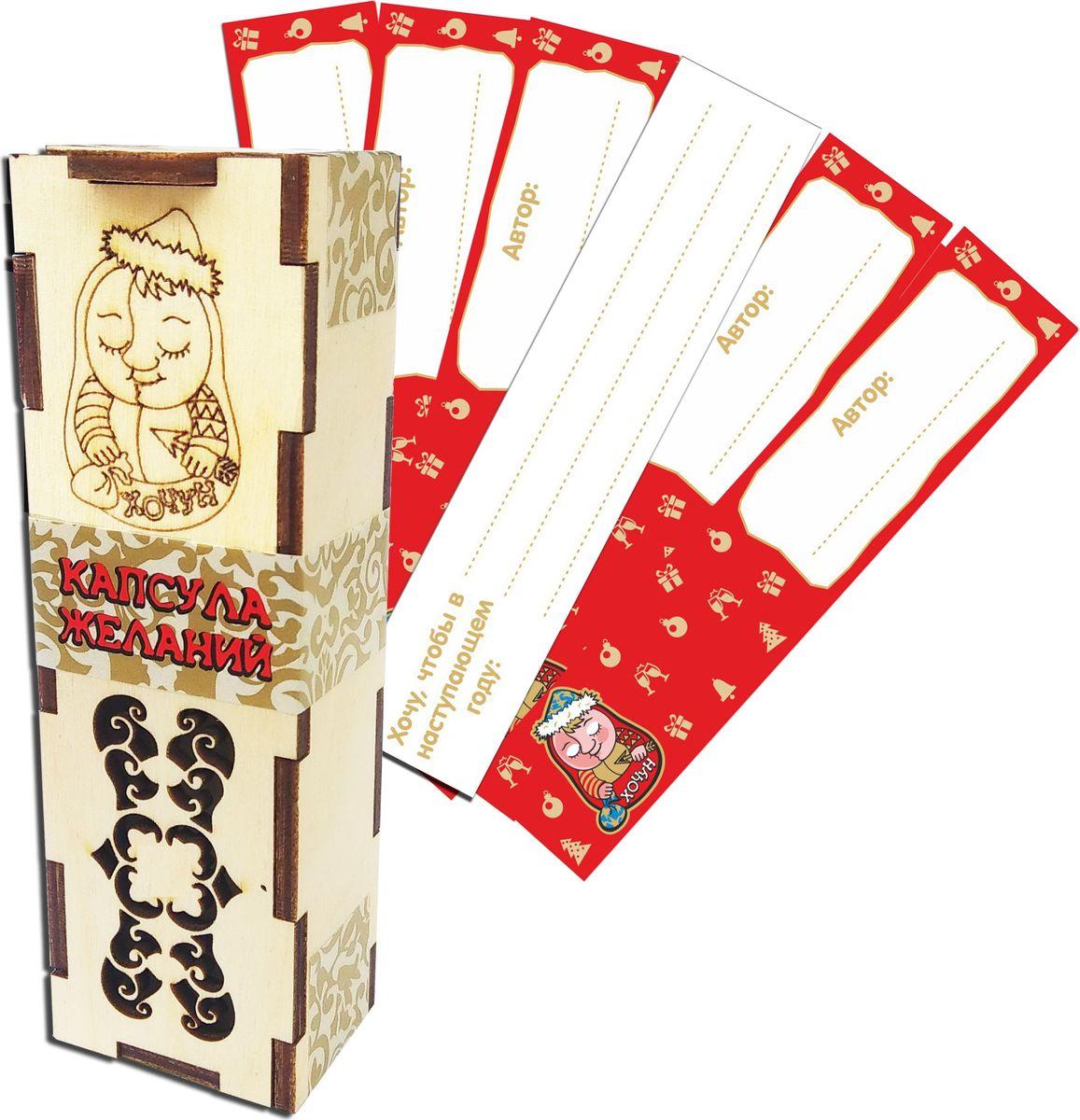 """Капсула желаний Хочун, 12 х 4 см4375Капсула желаний от Хочуна - волшебный инструмент для исполнения новогодних желаний. В Новогоднюю ночь случаются чудеса, и даже закоренелые скептики в них верят. А чтобы проверить, правда ли, что желания загаданные в Новый Год сбываются чаще других, запишите свои желания на волшебных записках и спрячьте их в капсулу желаний! Через год откройте капсулу и удивитесь!Как это работает?1. В комплекте к капсуле идет 10 волшебных записок (хватит на большуюкомпанию). В Новогоднюю ночь запишите на записках свое самое заветноежелание на будущий год и закрасьте Хочуну один глаз. Подпишите записку наобороте.2. Соберите коробочку (кроме одной верхней грани). Вложите в нее свернутыезаписки и закройте капсулу.3. Закрасьте глазик Хочуну, изображенному на капсуле, сделайте волшебныепассы и произнесите: """"В этот волшебный Новый Год все, что задумали произойдет!""""4. Храните эту капсулу в надежном месте!5. В конце года соберитесь вновь, вскройте капсулу и проверьте, как исполнилосьваше желание. Возможно по-другому, или даже лучше, чем вы планировали!6. Откройте Хочунам, исполнившим желания, второй глазик, пусть они порадуютсявместе с вами и заберите записки себе на память!7. Записки с неисполнившимися желаниями можно сжечь над новогодней свечкой.Возможно, этим желаниям не хватило веры хозяев в их осуществимость!В наборе: детали для изготовления капсулы (береза), наклейки для запечатывания капсулы и 10 волшебных записок."""