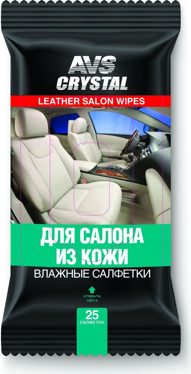 Влажные салфетки AVS Для салона из кожи, 25 шт. AVK-206A78498SАвтомобильные влажные салфеткиAVS Для салона из кожи обязательно должны быть в арсенале любого автомобилиста, который может похвастаться кожаным салоном своей машины. Кожа, будь это натур-продукт или дерматин, очень трепетно реагирует на влажную уборку — усыхает, трескается, теряет упругость и т.п. Во избежание этого, надо очищать и полировать кожаные поверхности специальными увлажняющими средствами, как эти салфетки. Они убирают с кожи свежие и въевшиеся пятна, увлажняют ее, придают блеск и защищают от пересыхания. AVS Для салона из кожи - это чистота и гигиеничность автомобиля, которая всегда с собой!