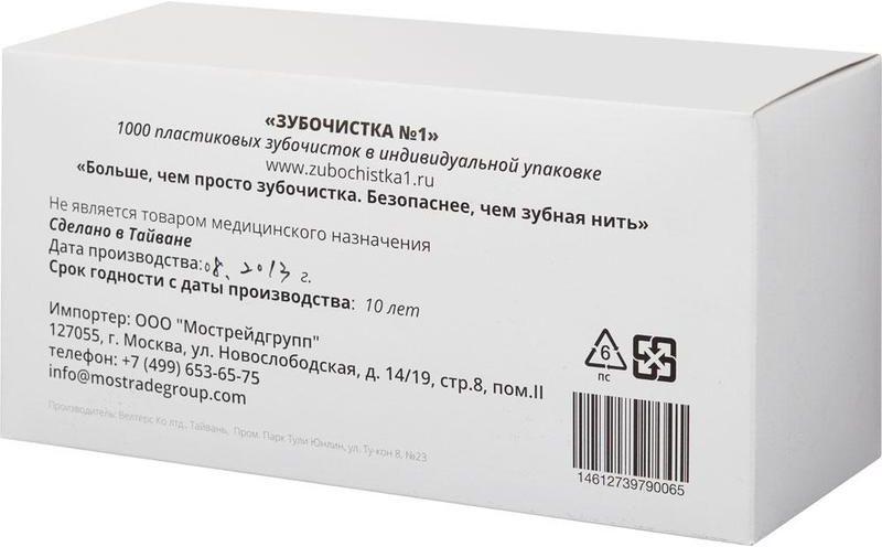Зубочистка №1 Средство по уходу за полостью рта, 1000 штZ1-1000 BP2-5AПластиковые зубочистки - Зубочистка №1 - это уникальный аксессуар, предназначенный для ежедневного качественного ухода за зубами. Оригинальная конструкция из гибкого гипоаллергенного пластика с одной стороны имеет удобную щеточку с Plyalene щетиной для извлечения остатков еды из межзубного пространства, а с другой - треугольную заостренную лопаточку с бороздками по бокам для удаления зубного налета. Не повреждает зубы, зубные протезы и брекеты. Хорошо гнется. «Зубочистка №1» в индивидуальной упаковке – это гигиенично и удобно. Она идеально подойдет для нужд кафе, ресторанов, баров и гостиниц. Это отличная возможность проявить уважение и заботу о ваших гостях!