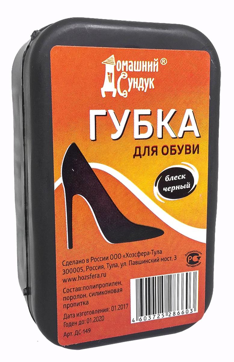 Губка для гладкой кожи Домашний сундук, цвет: черный. ДС-149ДС-149Удобная губка для ухода за обувью Домащний Сундук . Эффективно удаляет поверхностные загрязнения, восстанавливает первоначальный вид изделия, сохраняя структуру материала. Мгновенно придает блеск.