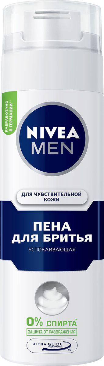 Nivea Пена для бритья для чувствительной кожи, 200мл81720•Система Active сomfort способствует глубокому увлажнению кожи. Мягкая формула пены с экстрактом ромашки и витамином Е, обладает нейтральным запахом и обеспечивает ультрагладкое бритье. Не содержит спирта. Как это работает Обеспечивает комфортное бритье и защищает чувствительную кожу от раздражения.