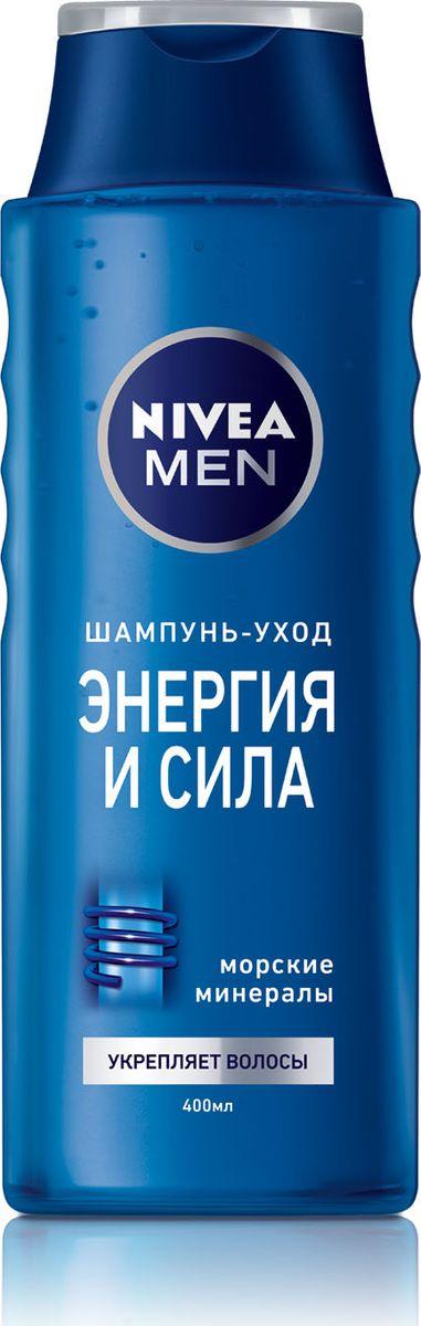 Nivea Шампунь для мужчин Энергия и сила, 400 мл81424Почувствуйте заботу о ваших волосах! С обновленной линейкой средств по уходу за волосами от Nivea ваши волосы выглядят красивыми и здоровыми, и к ним приятно прикасаться.Шампунь для мужчин ЭНЕРГИЯ И СИЛА от Nivea MEN с кальцием и витаминами обеспечивает активный уход за нормальными волосами.Шампунь укрепляет волосы и придаёт объем, обеспечивает быстрый и мягкий уход за волосами и кожей головы.Результат: легкое расчесывание и невероятно гладкие, красивые и здоровые волосы.