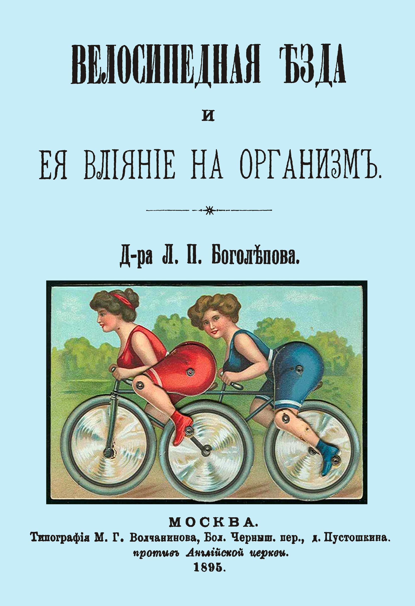 Zakazat.ru Велосипедная езда и ее влияние на организм. Боголепов Л. П.