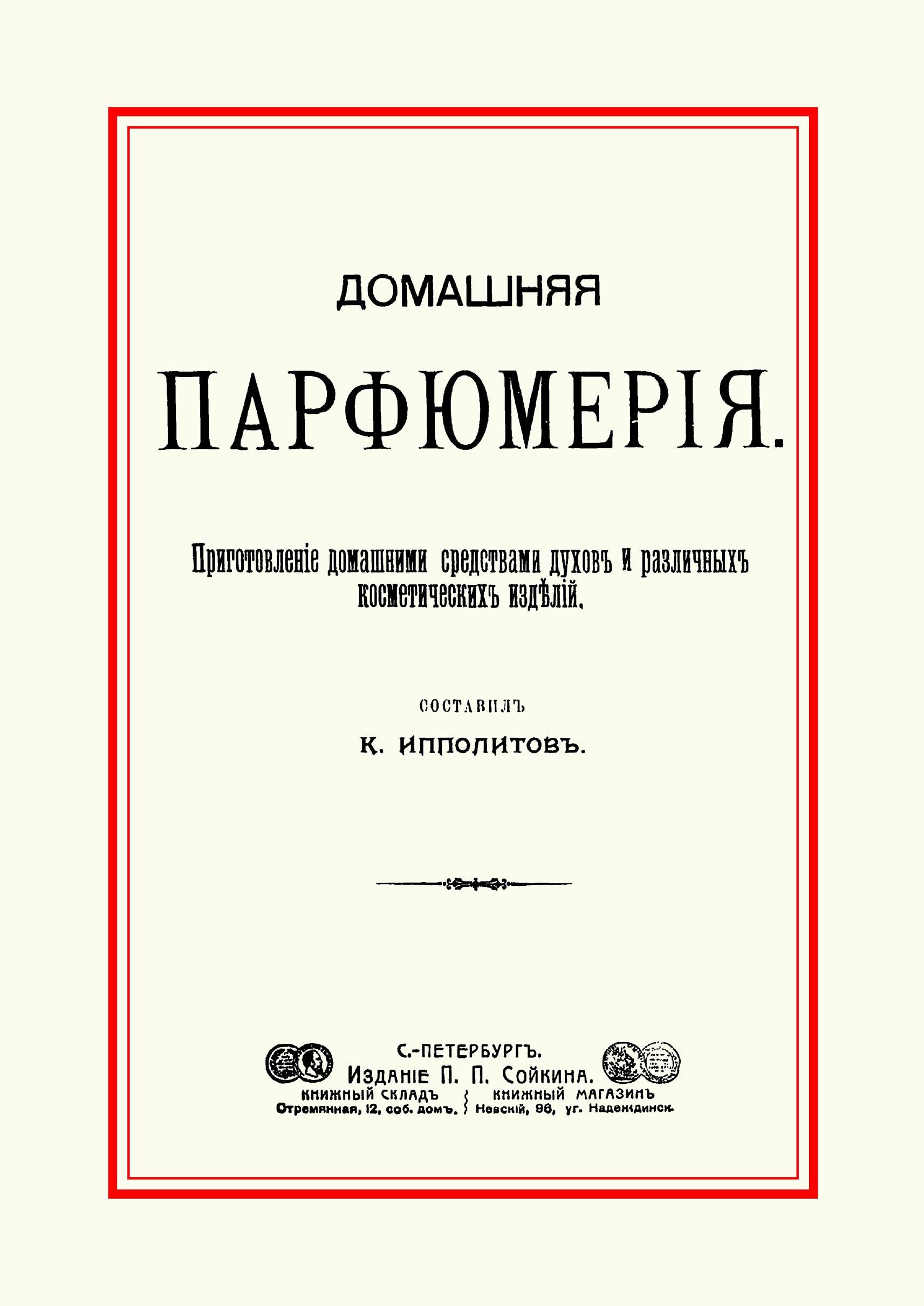 К. Ипполитов Домашняя парфюмерия
