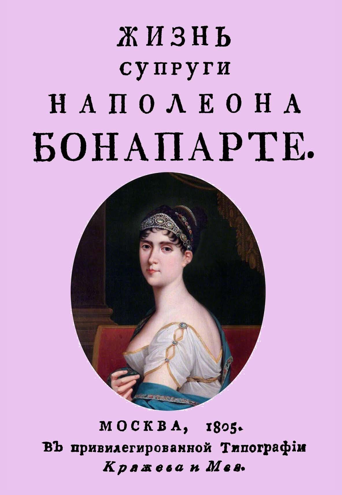 Жизнь супруги Наполеона Бонапарте christina мыльный пилинг роз де мер 55 мл rose de mer