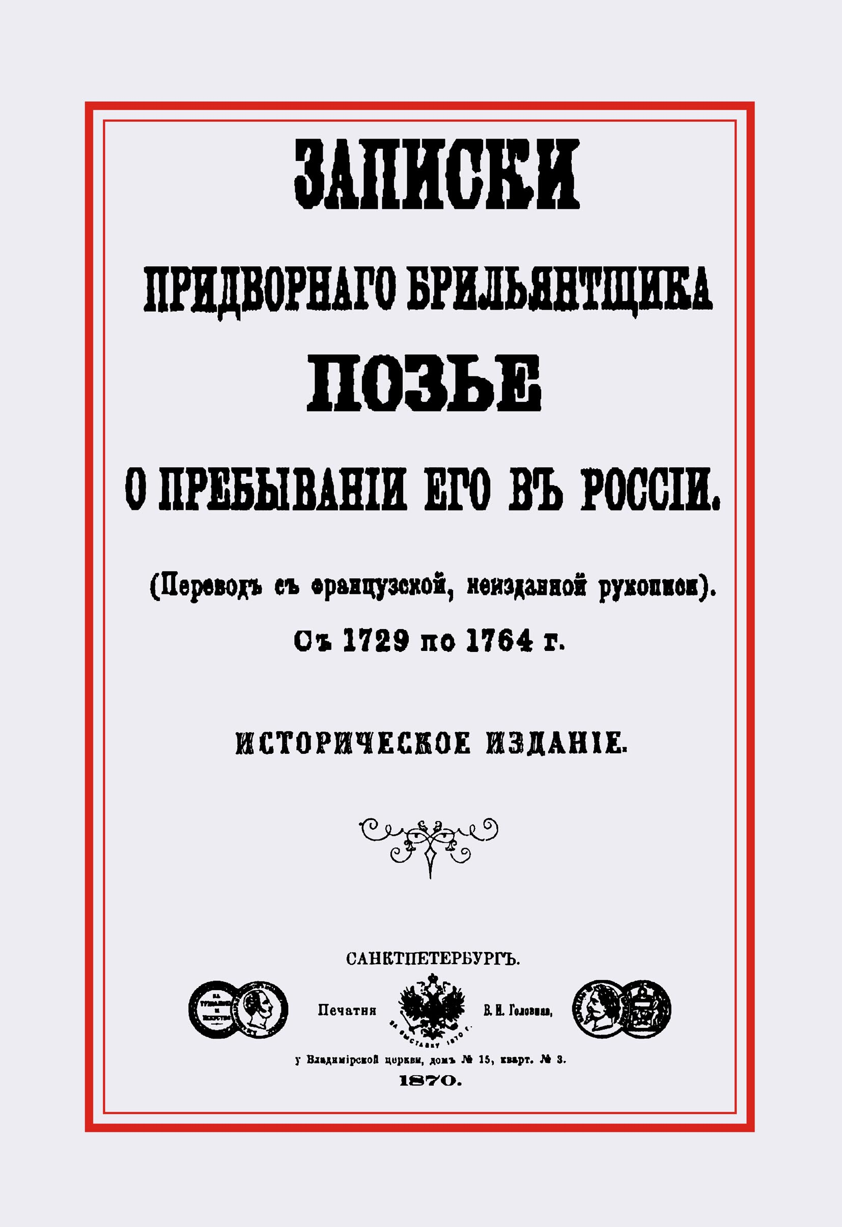 Записки придворного брилльянтщика Позье о пребывании его в России с 1729 по 1764 г.. Позье Ж.