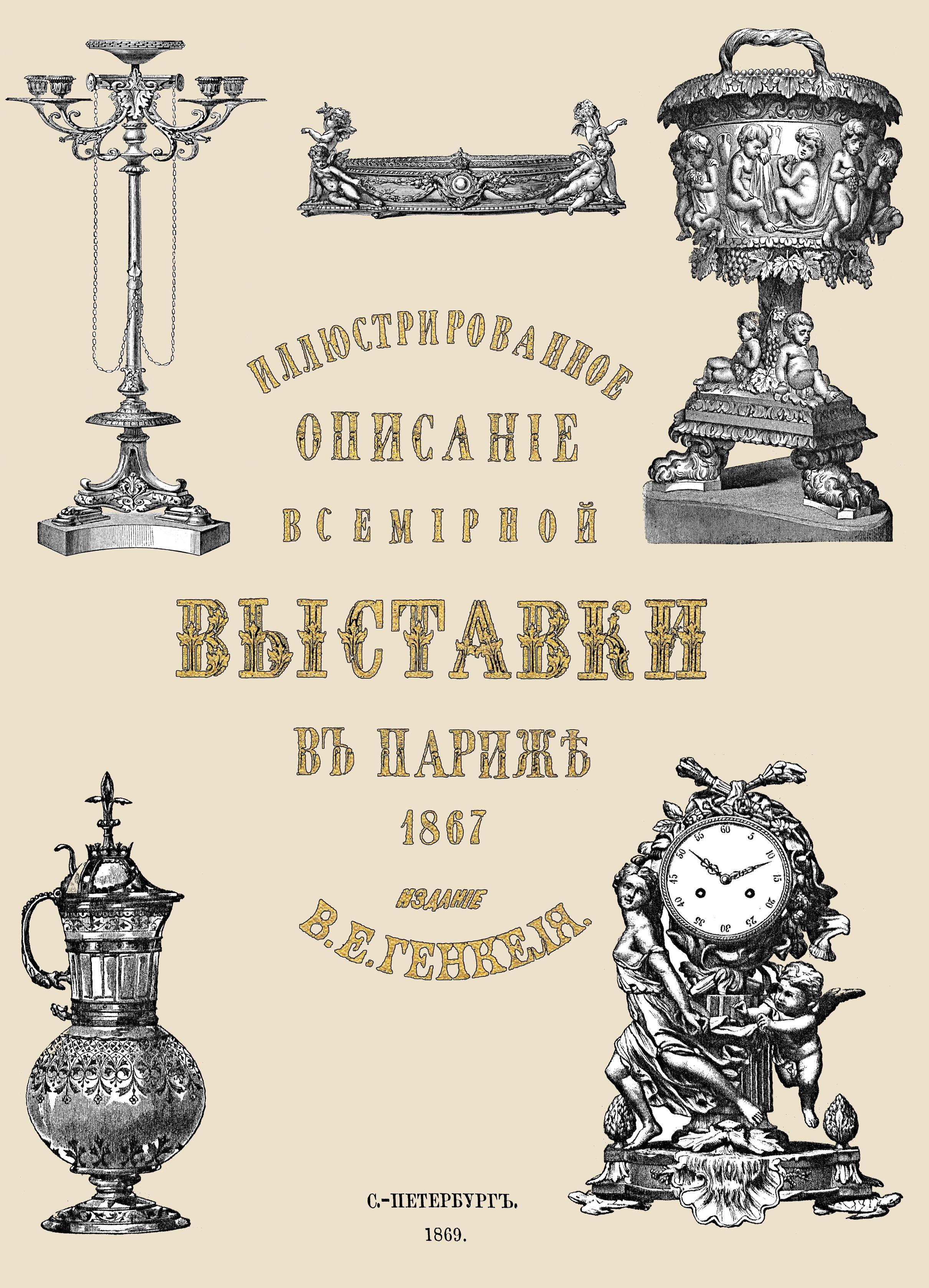 Генкель В. Е. Иллюстрированное описание всемирной промышленной выставки в Париже 1867