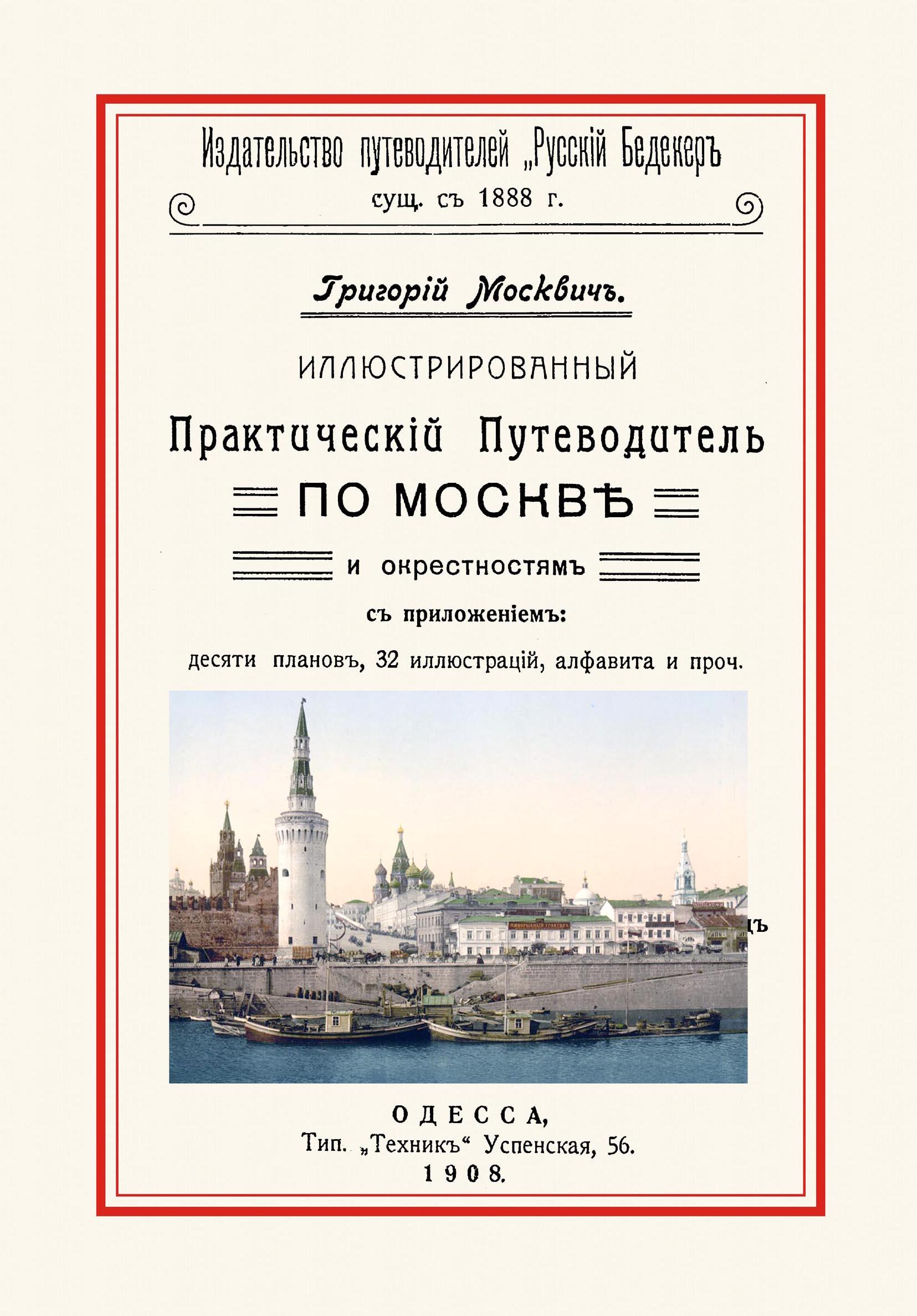 Г. Москвичъ Иллюстрированный практический путеводитель по Москве
