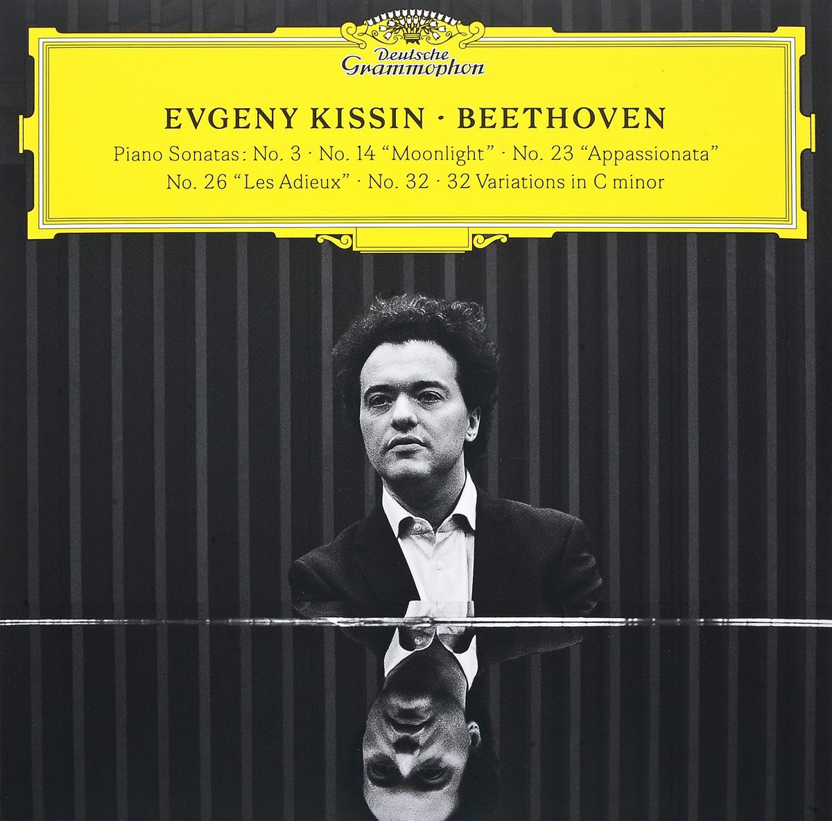 Yevgeny Kissin. Evgeny Kissin / Beethoven (3 LP) beethoven beethovenevgeny kissin recital 3 lp