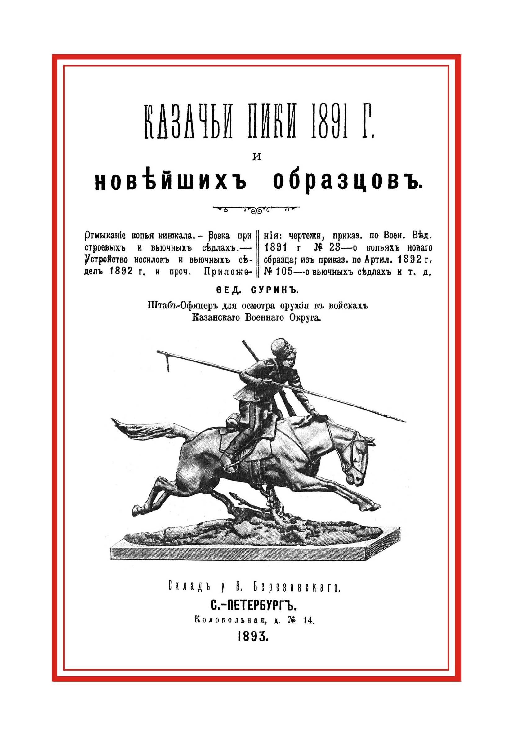 Ф. И. Сурин Казачьи пики 1891 г. и новейших образцов