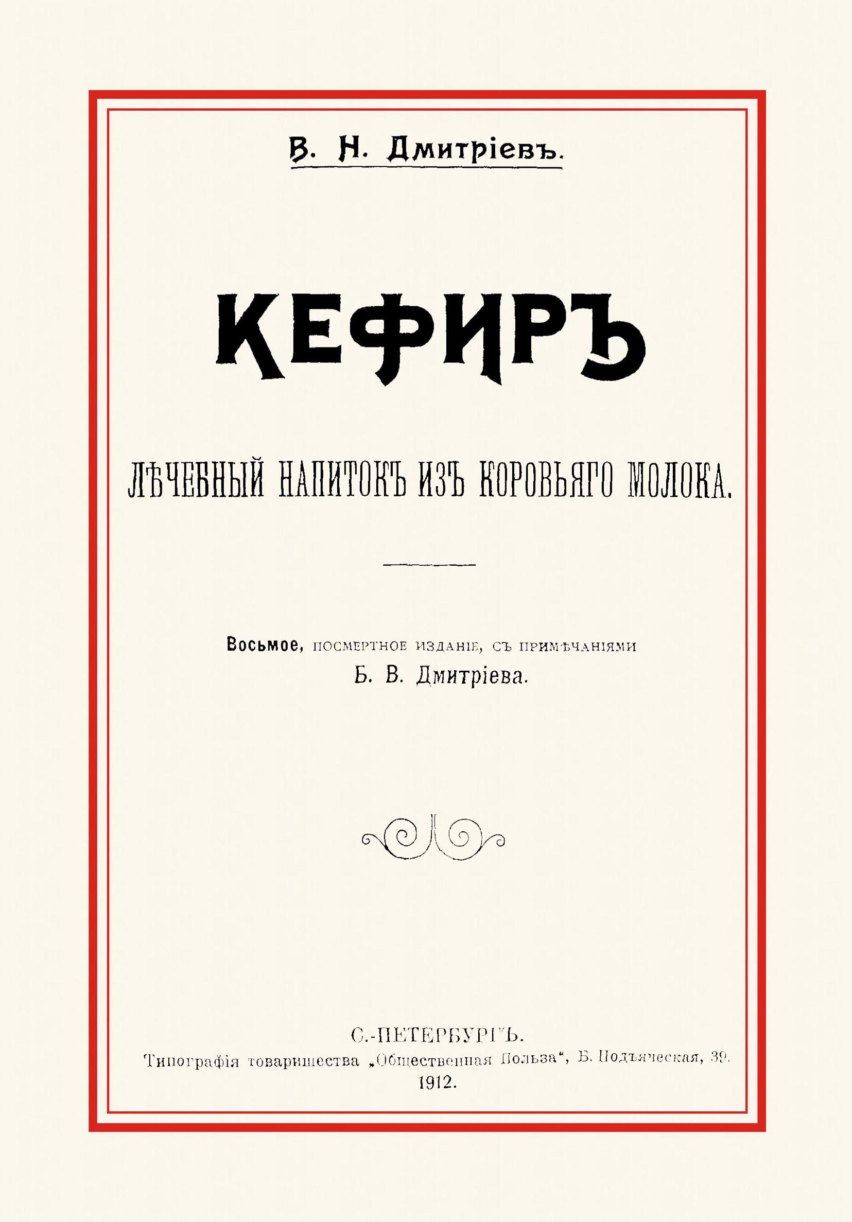 Дмитриев Владимир Николаевич Кефир. Лечебный напиток из коровьего молока