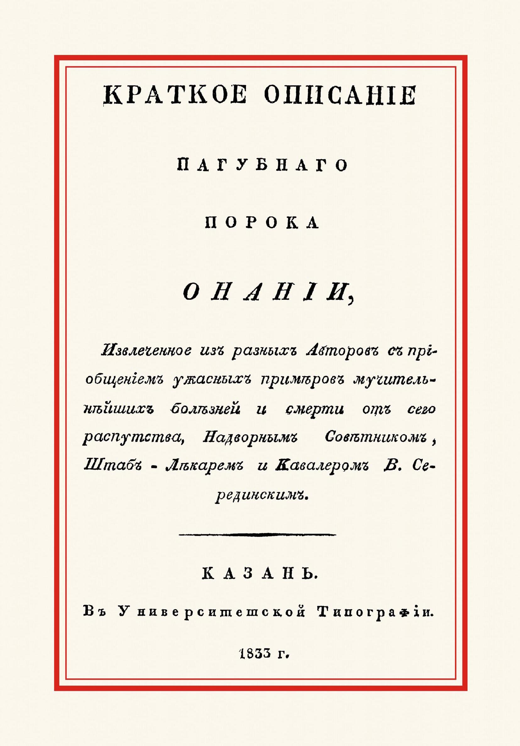 Серединский В. Т. Краткое описание пагубного порока Онании дезсредства в г чите