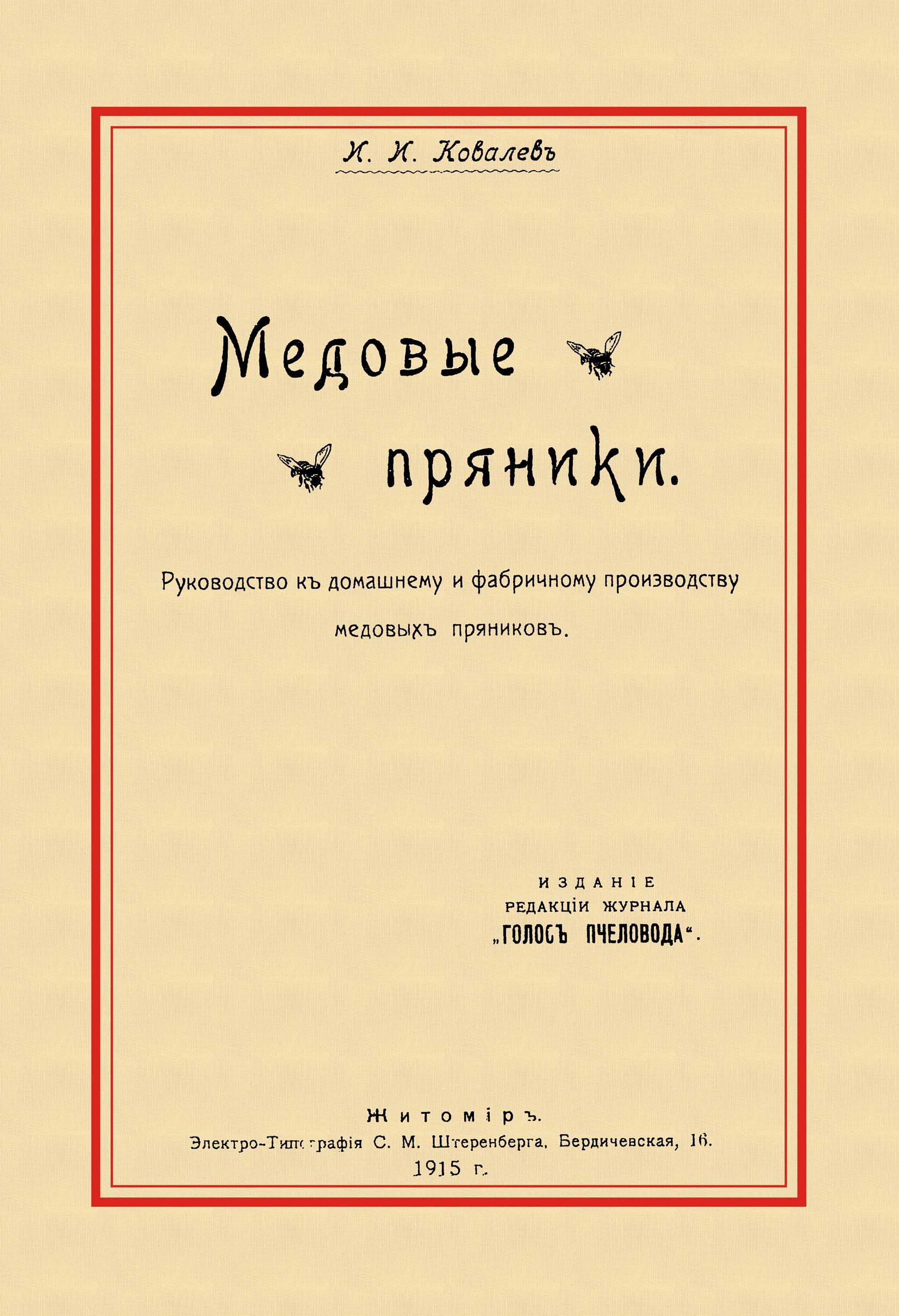 Ковалев И. И. Медовые пряники вешалки и цепочки для торговли житомир