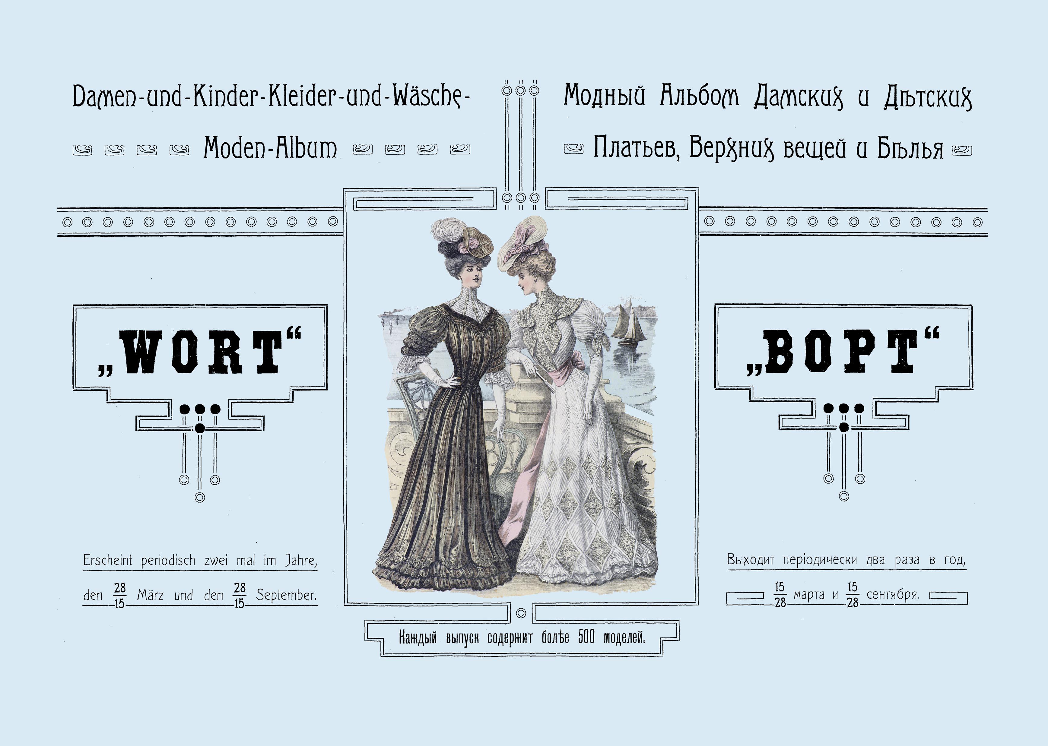 И. И. Шнейдер Модный альбом дамских и детских платьев, верхних вещей и белья Wort