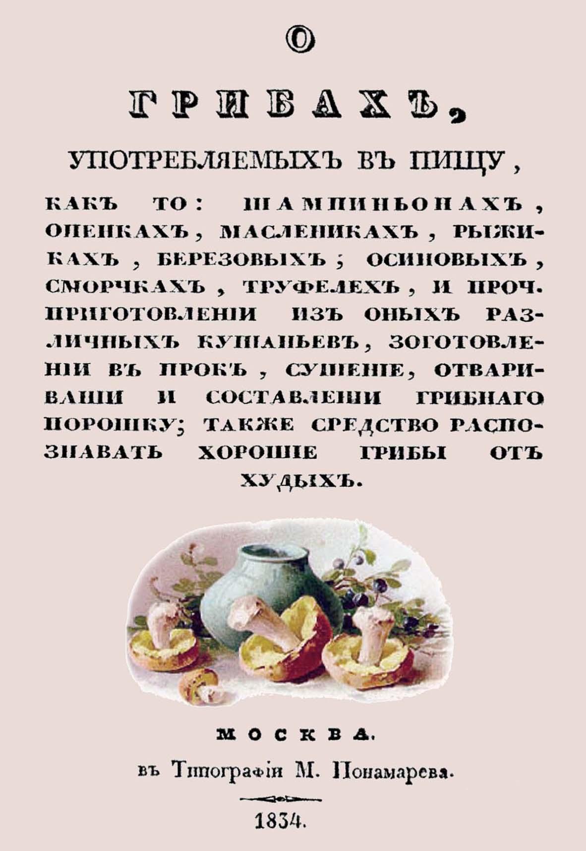 О грибах, употребляемых в пищу цены