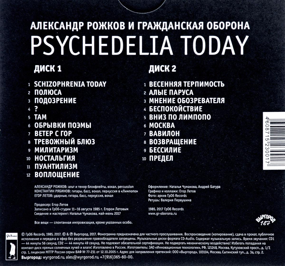 Рожков Александр и Гражданская Оборона.  Psychedelia Today (2 CD черно-белая обложка) Выргород