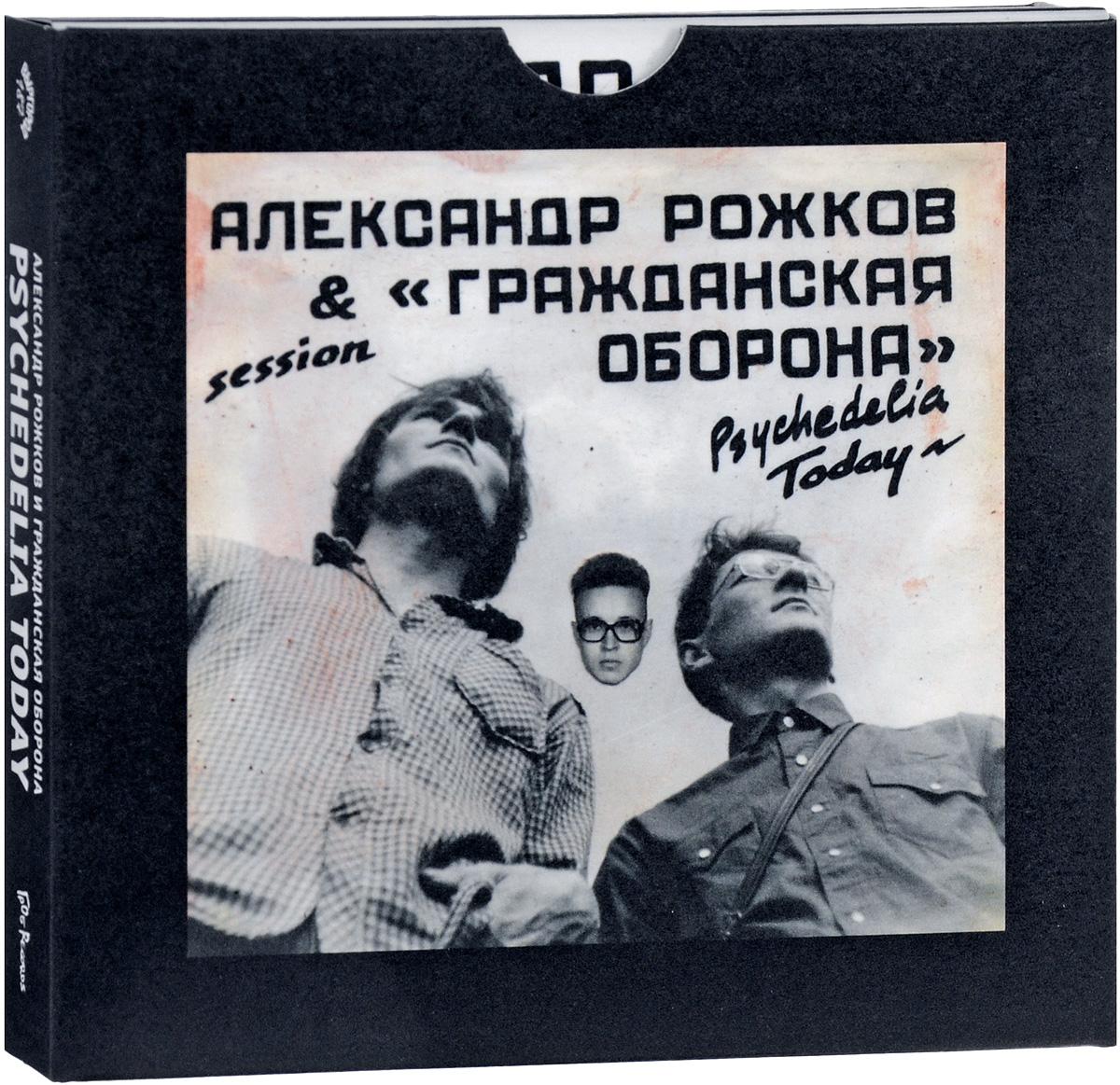 Рожков Александр и Гражданская Оборона. Psychedelia Today (2 CD черно-белая обложка) закончи эту книгу черно белая обложка