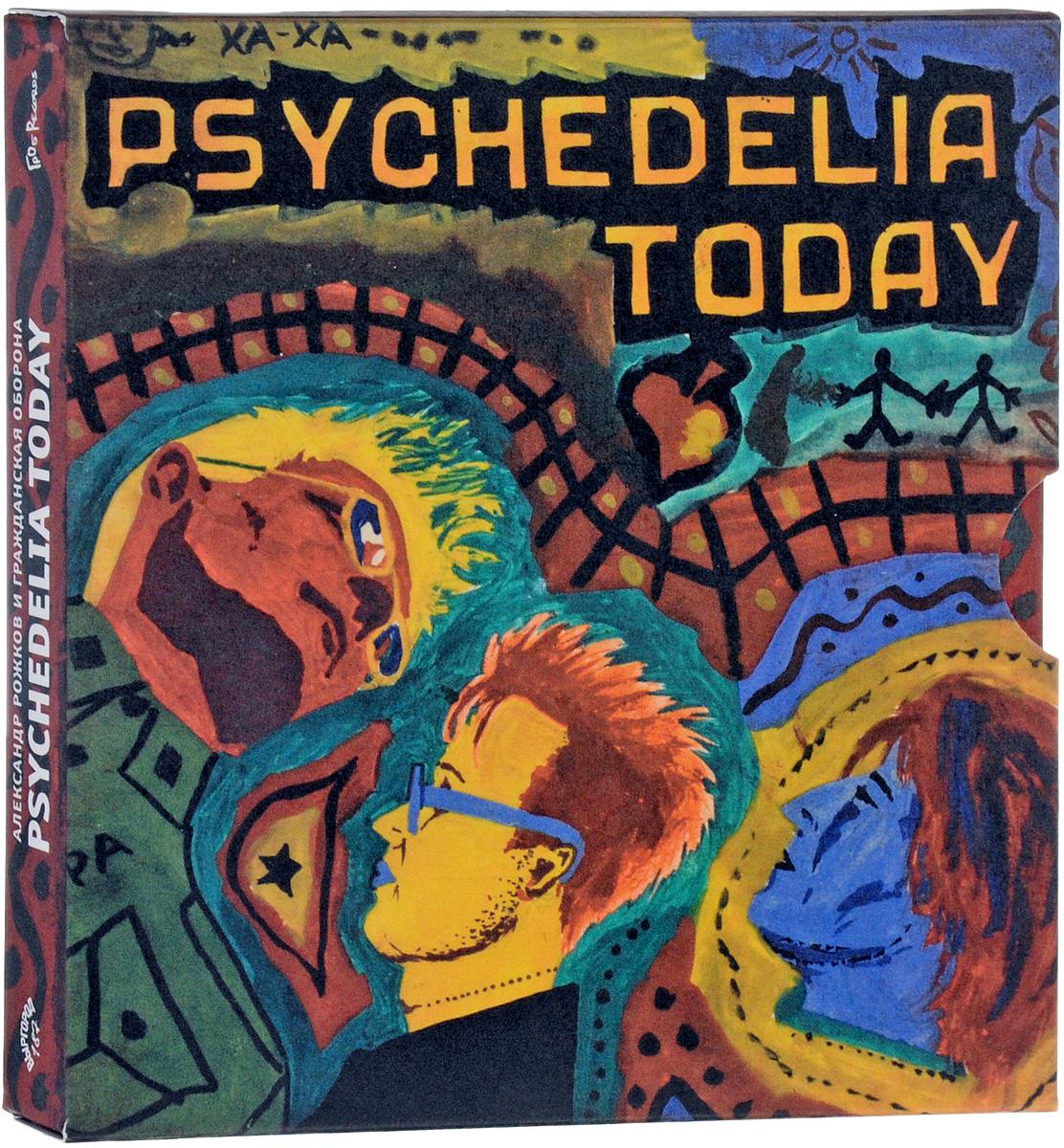 Рожков Александр и Гражданская Оборона. Psychedelia Today (2 CD цветная обложка) гражданская оборона гражданская оборона последний концерт в таллине