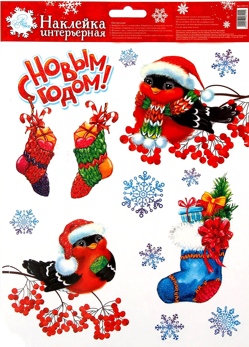 Украшение новогоднее оконное Арт Узор Снегири, 21 х 29,7 см. 13181151318115Наклейки Арт Узор - креативный и недорогой способ украсить интерьер дома к Новому году. Декор наполнит комнату радостным и веселым настроением и создаст волшебную атмосферу праздника. Наклейки отлично ложатся на любую поверхность: стекло, бумагу, пластик, дерево, обои, металл. Не оставляют следов при снятии. Наклейки просты и удобны в использовании: - Обезжирьте поверхность предмета, на который будет крепиться наклейка. - Отделите картинку от прозрачной основы. Вы можете наносить их в любом порядке. - Наложите изображение на предмет и плотно прижмите. - Наслаждайтесь великолепным результатом!