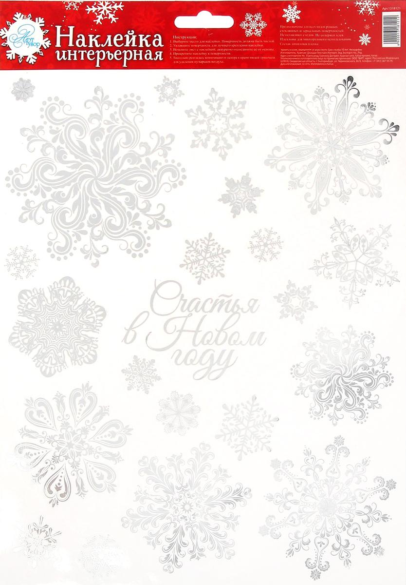 Украшение новогоднее оконное Арт Узор Узорные снежинки, 21 х 297 см. 13181211318121Наклейки Арт Узор - креативный и недорогой способ украсить интерьер дома к Новому году. Декор наполнит комнату радостным и веселым настроением и создаст волшебную атмосферу праздника. Наклейки отлично ложатся на любую поверхность: стекло, бумагу, пластик, дерево, обои, металл. Не оставляют следов при снятии. Наклейки просты и удобны в использовании: - Обезжирьте поверхность предмета, на который будет крепиться наклейка. - Отделите картинку от прозрачной основы. Вы можете наносить их в любом порядке. - Наложите изображение на предмет и плотно прижмите. - Наслаждайтесь великолепным результатом!