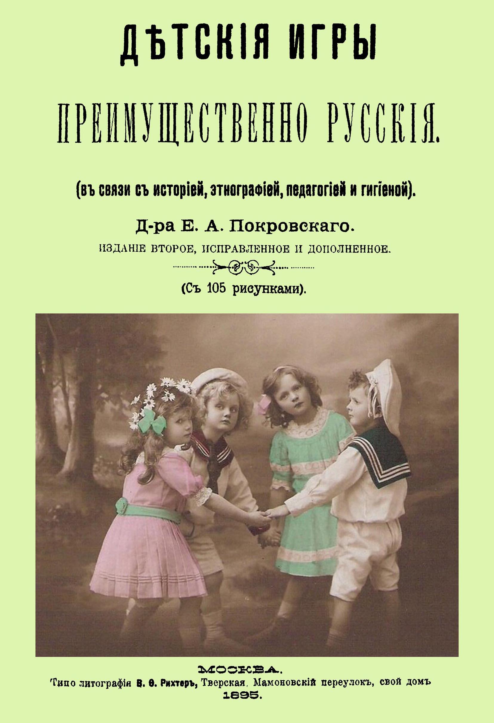 Детские игры, преимущественно русские (в связи с историей, этнографией, педагогией и гигиеной)