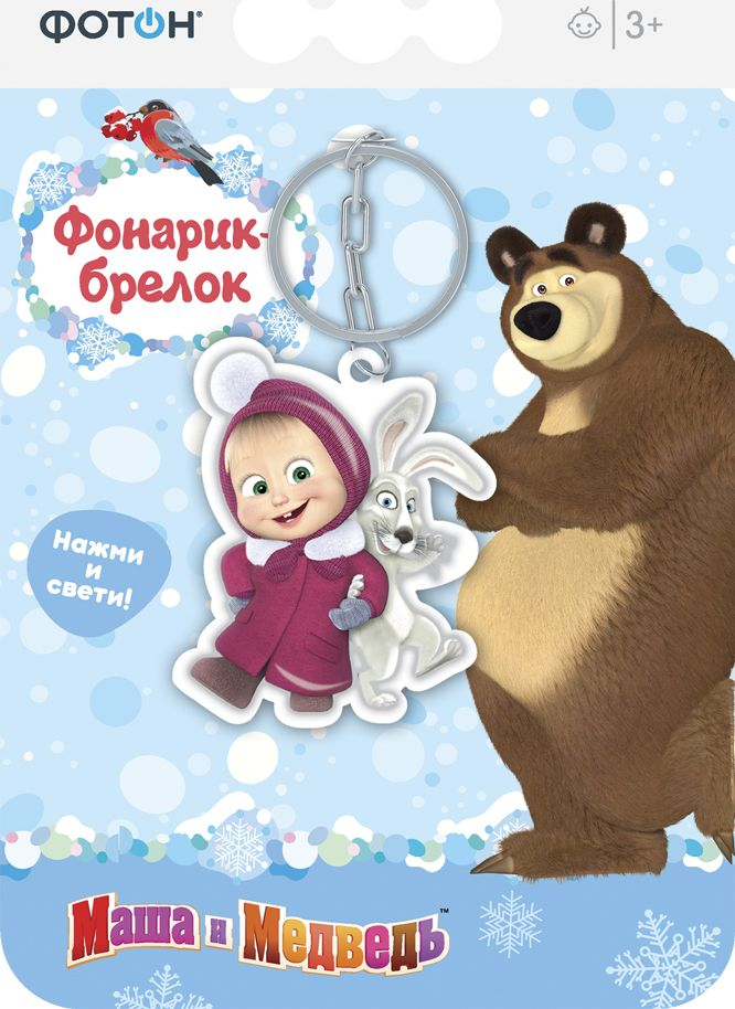 Фотон Фонарик-брелок Маша и Медведь Маша и заяц
