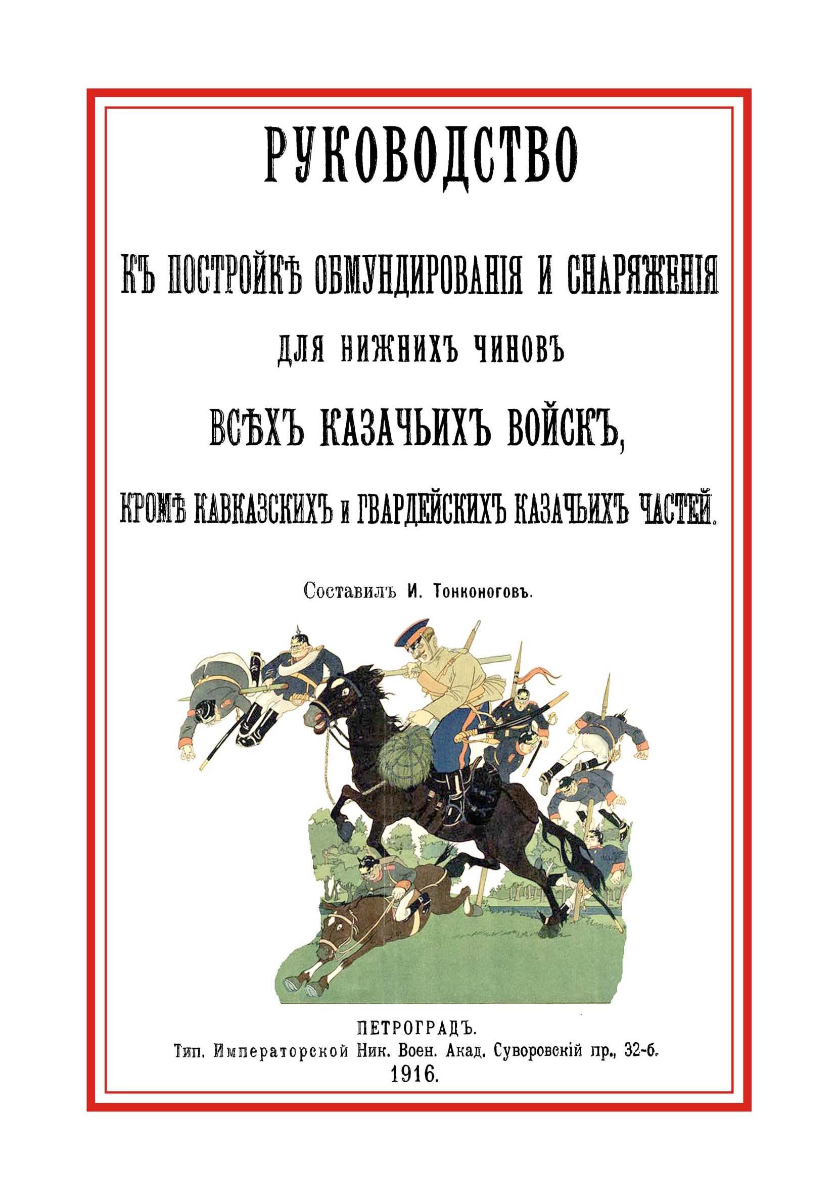 Руководство к постройке обмундирования и снаряжения для нижних чинов всех казачьих войск, кроме кавказских и гвардейских казачьих частей