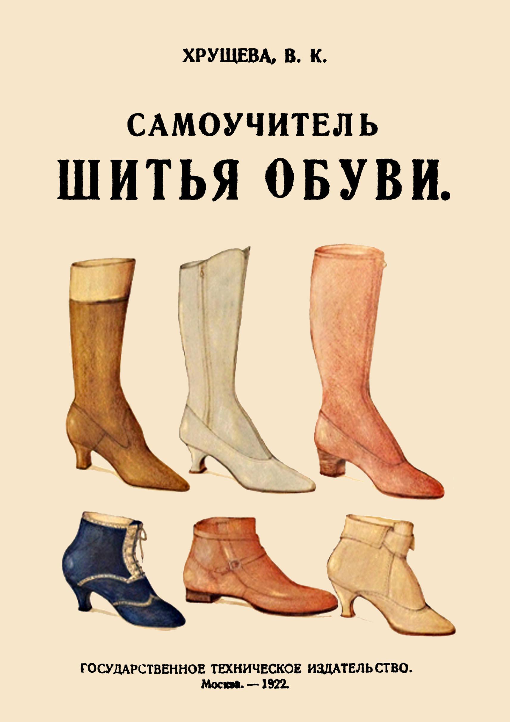 Хрущева В. К. Самоучитель шитья обуви маленькие машинки для шитья москва