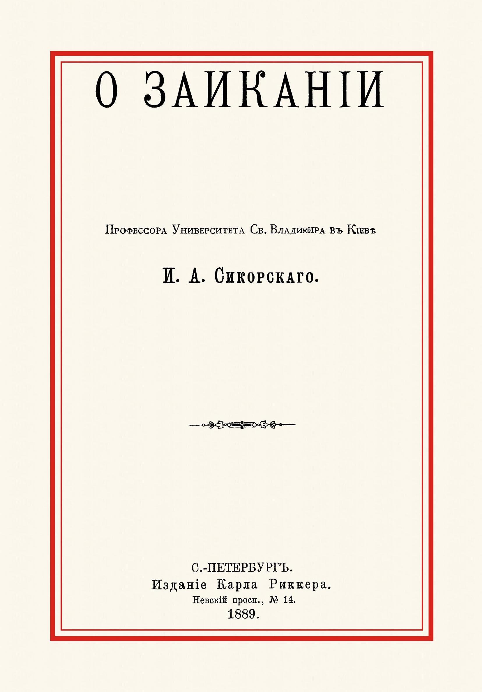 Сикорский И. А. О заикании
