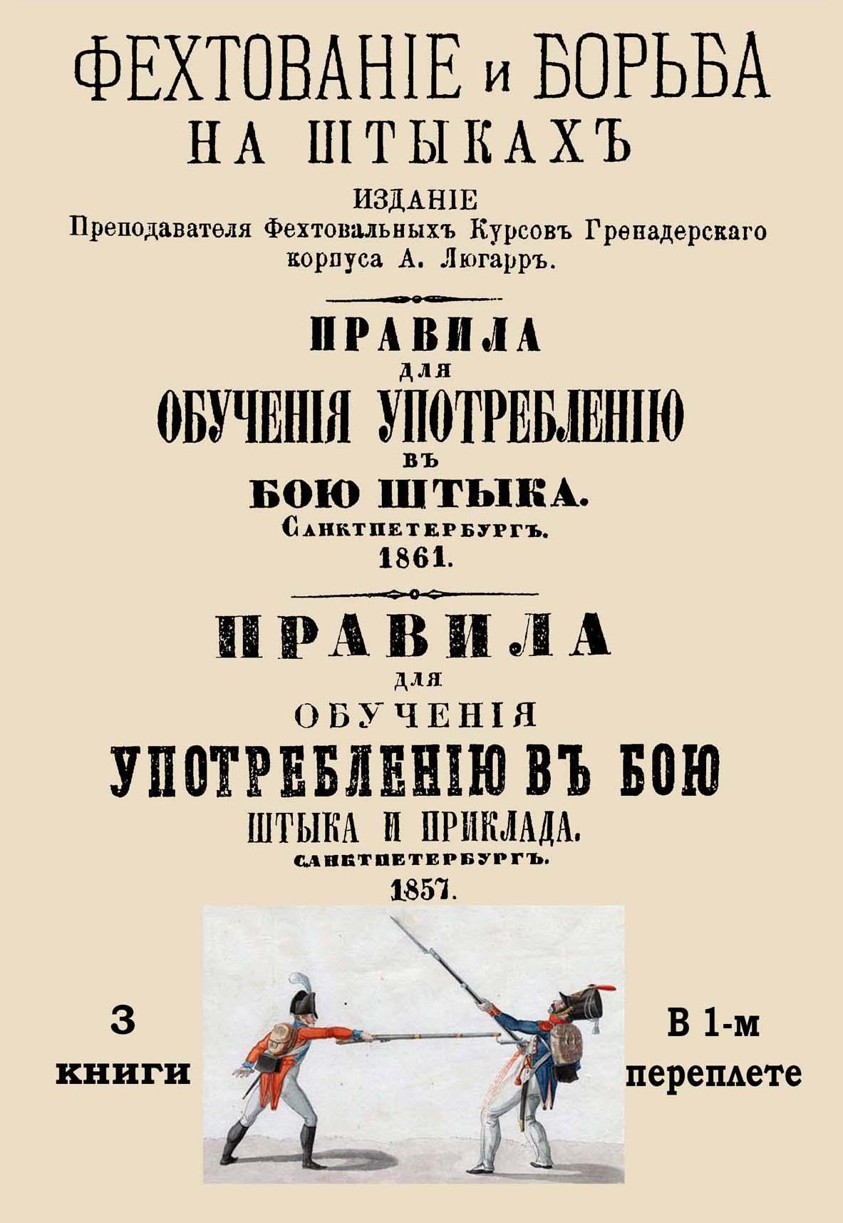 Употребление в бою штыка и приклада. 3 книги в одном сборнике авиабилеты москва спб
