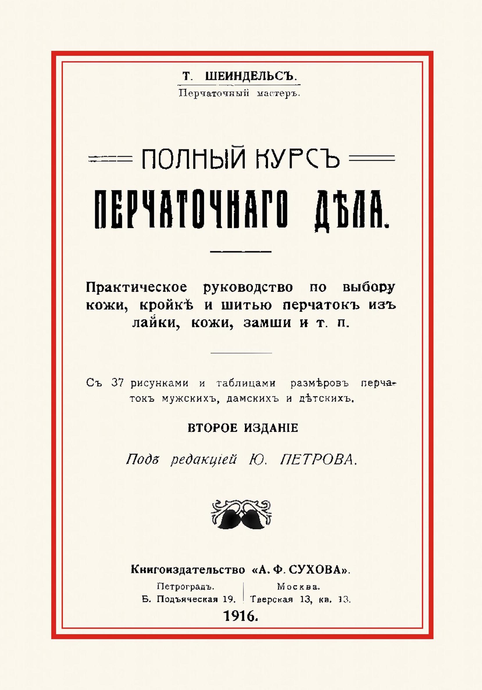 Т. Шейндельс Полный курс перчаточного дела лайки щенка белая церковъ
