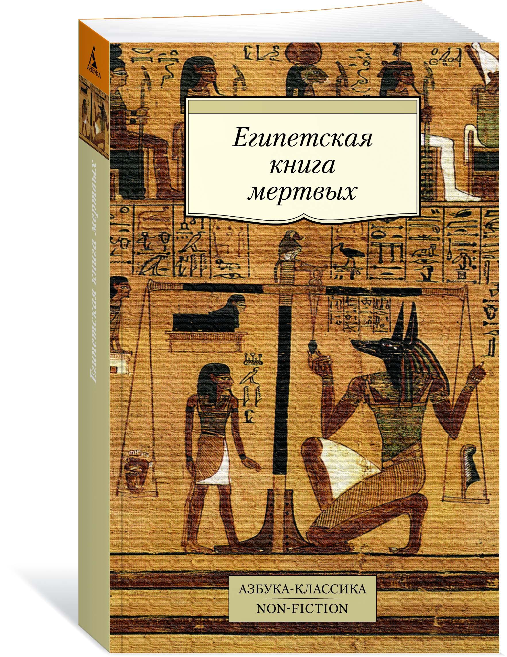 Корсаков К. Египетская книга мертвых список мертвых мужчин