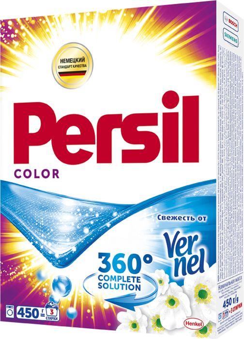Порошок стиральный Persil 360°, 450 г2226629Persil Color - стиральный порошок с сильной формулой, которая содержит активные капсулы пятновыводителя. Капсулы пятновыводителя быстро растворяются в воде и начинают действовать на пятно уже в самом начале стирки. Благодаря специальной формуле Persil Color отлично удаляет даже сложные пятна, а специальные цветозащитные компоненты сохраняют яркие цвета ткани. В состав Persil Color также входят Жемчужины свежего аромата от Vernel – микрокапсулы, содержащие внутри отдушку. Во время стирки Жемчужины закрепляются на ткани и высвобождают свой аромат при каждом движении или прикосновении.Persil Color для безупречной чистоты вашего белья.