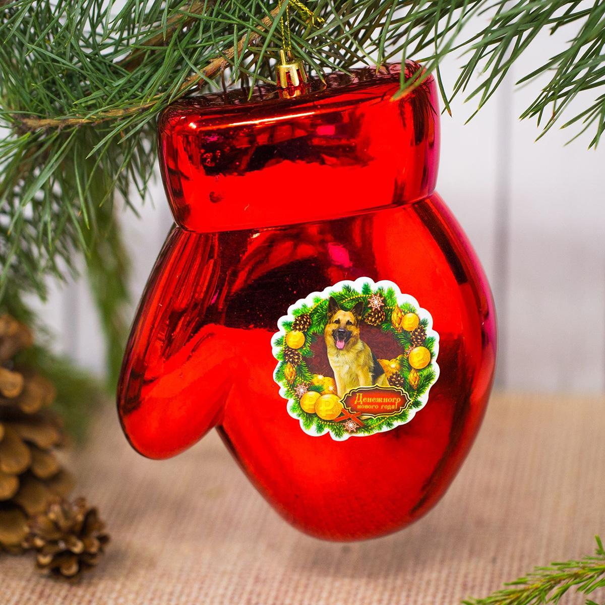 Новогоднее подвесное украшение Варежка. Денежного года, 17 х 13 см2393779Новогоднее подвесное украшение отлично подойдет для декорации вашего дома и новогодней ели. С помощью специальной петельки украшение можно повесить в любом понравившемся вам месте. Но, конечно, удачнее всего оно будет смотреться на праздничной елке.Елочная игрушка - символ Нового года. Она несет в себе волшебство и красоту праздника. Такое украшение создаст в вашем доме атмосферу праздника, веселья и радости.