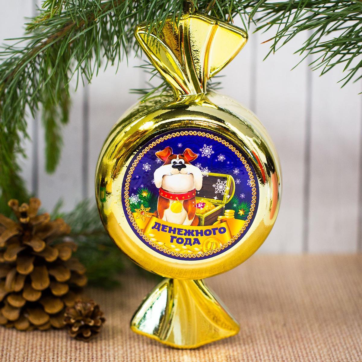 Новогоднее подвесное украшение Конфета. Денежного года, 18 х 13 см2393782Новогоднее подвесное украшение отлично подойдет для декорации вашего дома и новогодней ели. С помощью специальной петельки украшение можно повесить в любом понравившемся вам месте. Но, конечно, удачнее всего оно будет смотреться на праздничной елке.Елочная игрушка - символ Нового года. Она несет в себе волшебство и красоту праздника. Такое украшение создаст в вашем доме атмосферу праздника, веселья и радости.