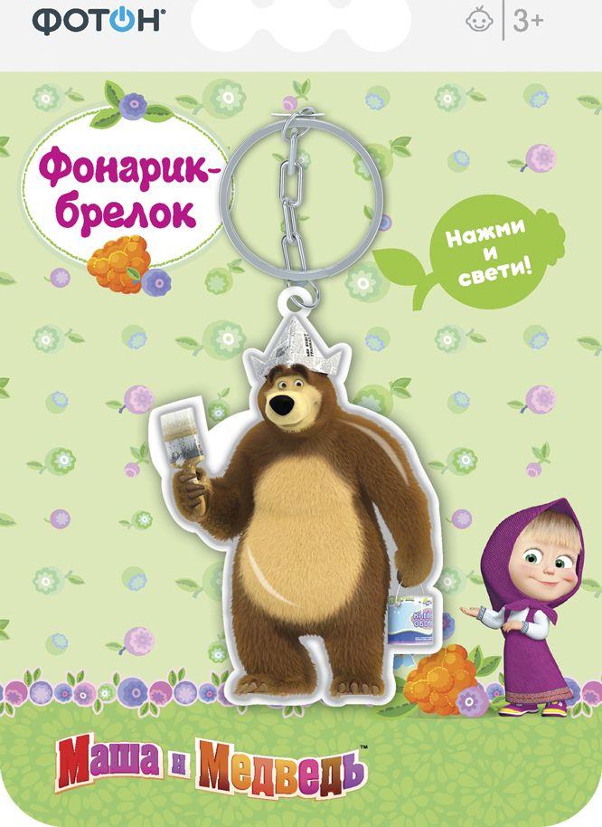 Фотон Фонарик-брелок Маша и Медведь Мишка-маляр батарейки фотон