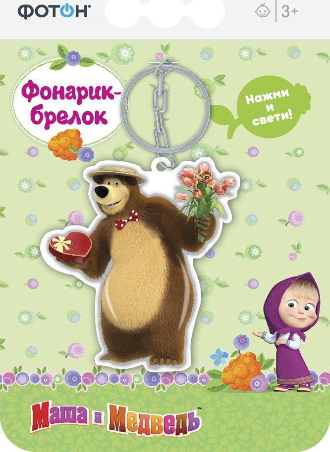 Фотон Фонарик-брелок Маша и Медведь Мишка с букетом фотон мультфонарик проектор маша и медведь цвет салатовый