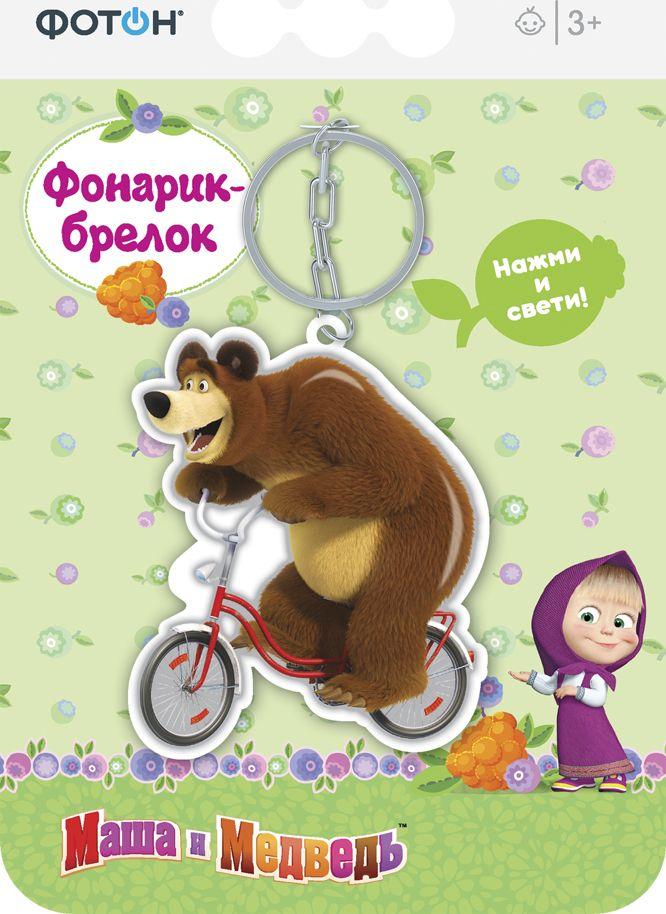 Фотон Фонарик-брелок Маша и Медведь Мишка на велосипеде батарейки фотон