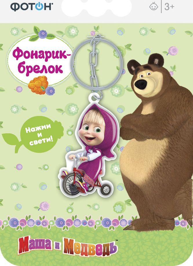 Фотон Фонарик-брелок Маша и Медведь Маша на велосипеде батарейки фотон